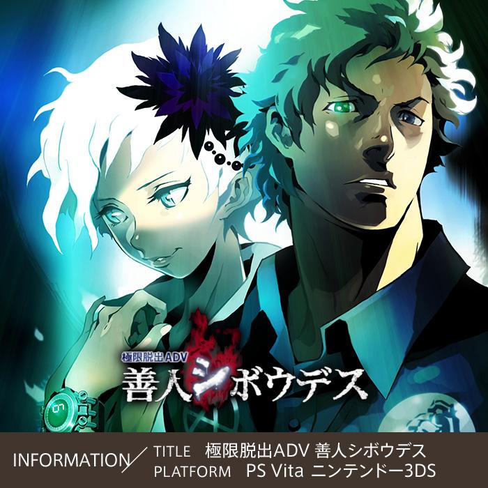【INFORMATION】TITLE 極限脱出ADV 善人シボウデス PLATFORM PS Vita ニンテンドー3DS