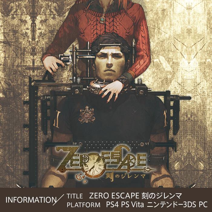 【INFORMATION】TITLE ZERO ESCAPE 刻のジレンマ PLATFORM PS4 PS Vita ニンテンドー3DS PC